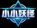 5月30日!3D萌宠对战手游《小小妖怪》测试开启!