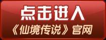 《仙境传说》官方网站