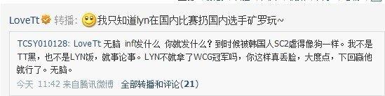 国手言论引争议 WCG冠军Lyn请求停止攻击