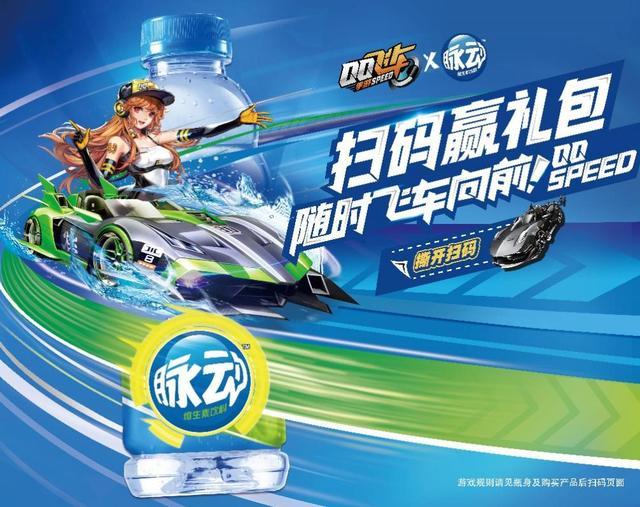 探寻IP共创新模式 QQ飞车携手脉动玩转跨界营销
