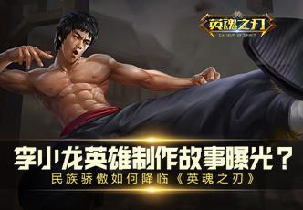 李小龙英雄曝光 民族骄傲如何降临《英魂之刃》