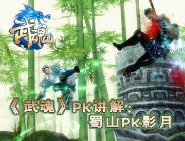 《武魂》PK讲解:蜀山PK影月