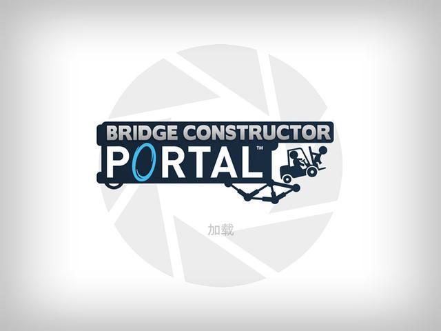 桥都是骗人的!《传送门:桥梁建筑师》IOS上线