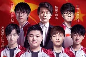 2018亚运会LOL项目出线队伍名单公布