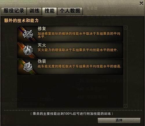 《坦克世界》游戏特色