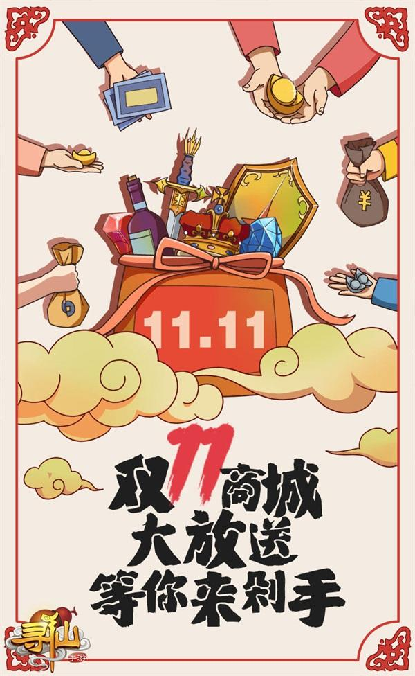 海量福利来玩即送!《寻仙》手游百日狂欢庆典11.9日开启