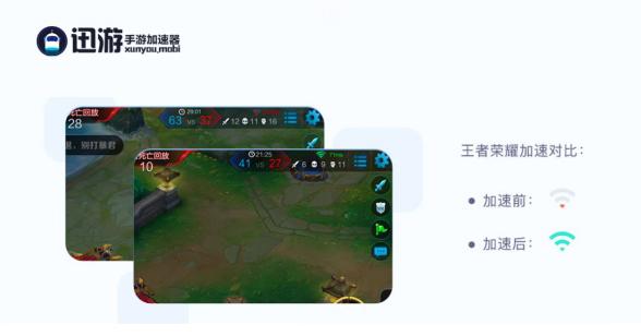 华为nova3携手迅游共筑全新游戏完美体验