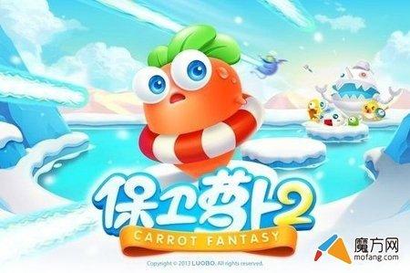 安卓/保卫萝卜2