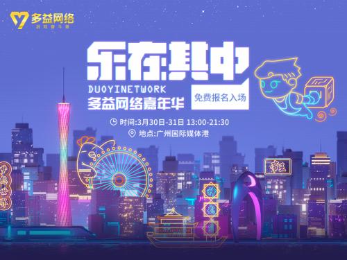 杭州咪咕网络科技_同期,多益网络还携手中国移动咪咕音乐开启\