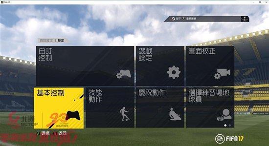 玩家福利!FIFA17游戏手柄震动设置教程