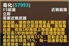 3.3.3 PVE:台服盗贼输出小指南(刺杀篇)