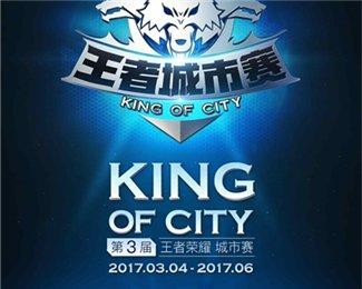 第三届王者荣耀城市赛3月4日正式打响,打开家门来开团!