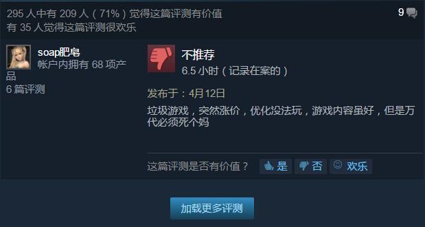 《黑暗之魂3》PC版半喜半忧 惊喜和bug并存
