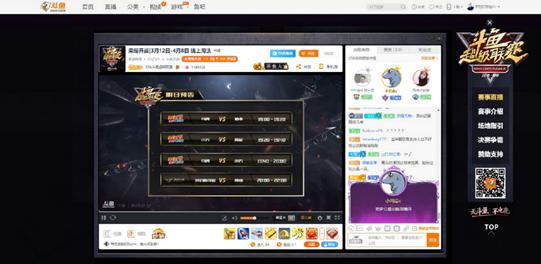 DSL斗鱼超级联赛正式开赛,首日开战人气突破200万