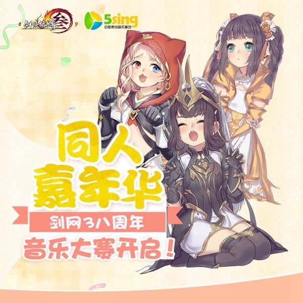 剑网3八周年音乐大赛4月7日开启 嘉年华挂件曝光