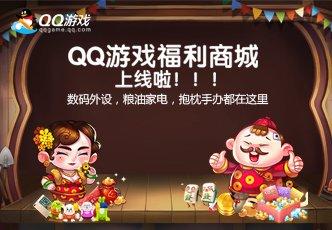热辣一夏 QQ游戏福利商城全新上线