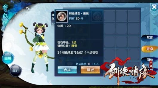 《剑侠情缘手游》新手资料介绍