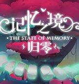 高评分独立游戏《记忆之境:归零》获TapTap重磅推荐