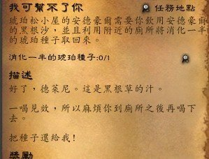 《魔兽世界》史上最恶心任务:嗯…琥珀种子!