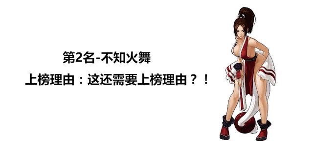 拳皇女格斗家美貌排行 第一颜值高又'有料'!