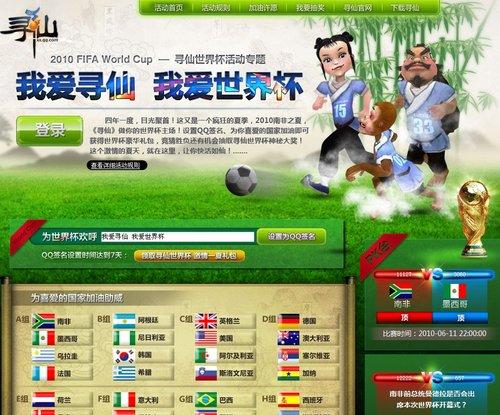 世界杯火热来袭 爱《寻仙》激情一夏