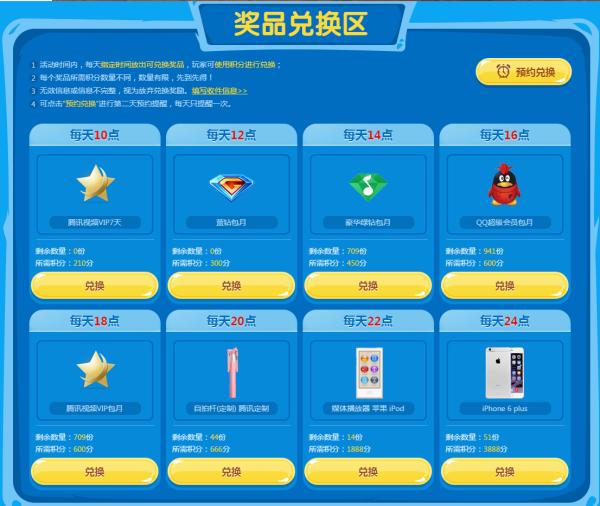 "QQ游戏夏日趣玩狂欢季 开心一""夏""抢福利"