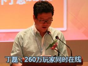 丁磊:260万玩家同时在线 游戏将更丰富