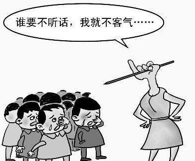 师生关系不应该只是管理与被管理的图片
