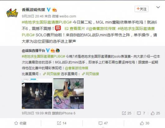 战旗《绝地求生》电竞杨过单手吃鸡上TOP1