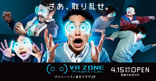 万代南梦宫之前推出的VRZONE线下体验店
