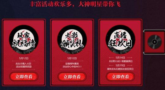 周岁狂欢 火影手游疾风传周年直播今日揭幕