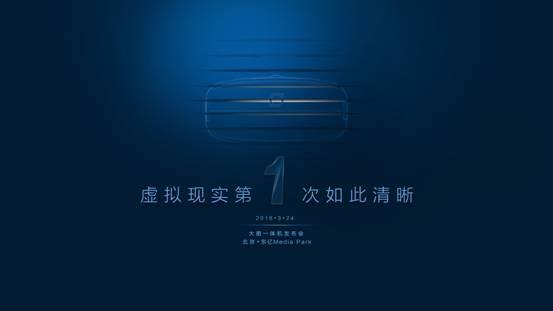大朋VR一体机3月24日发布 获三星、ARM两大巨头力挺