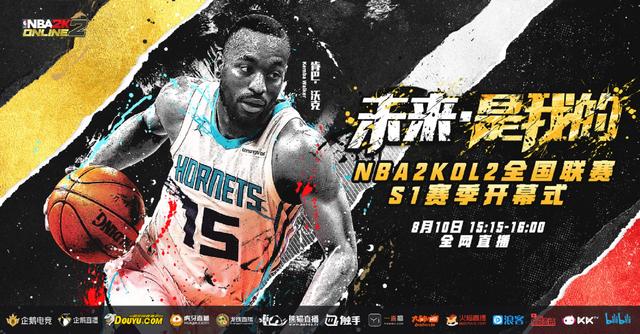 NBA球星肯巴 沃克现身,NBA2KOL2全国联赛正式开启