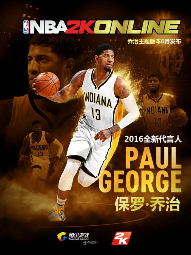 NBA2K Online携手NBA2K17签约保罗•乔治双端代言