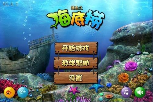 深海冒险《捕鱼之海底捞》PC版安装包