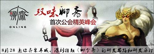 《聊个斋》公会精英峰会 广州开启
