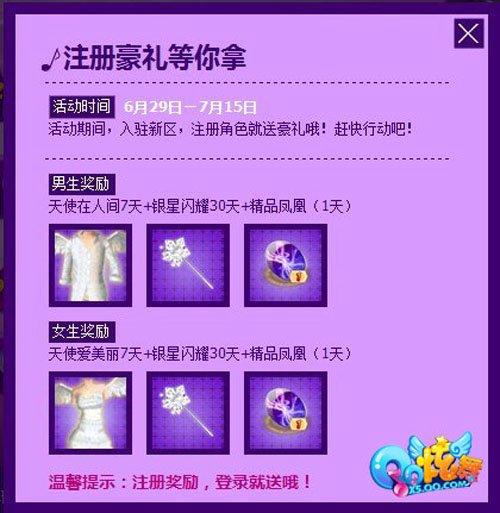 QQ炫舞3.0公测 两组新服送十重好礼