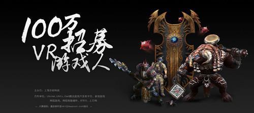 大朋·中国首届VR游戏开发者大赛首轮20强决出