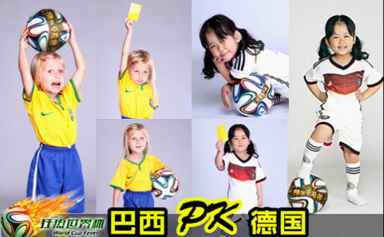 世界杯萌娃足球宝贝预演巴德荷廷四强战图片