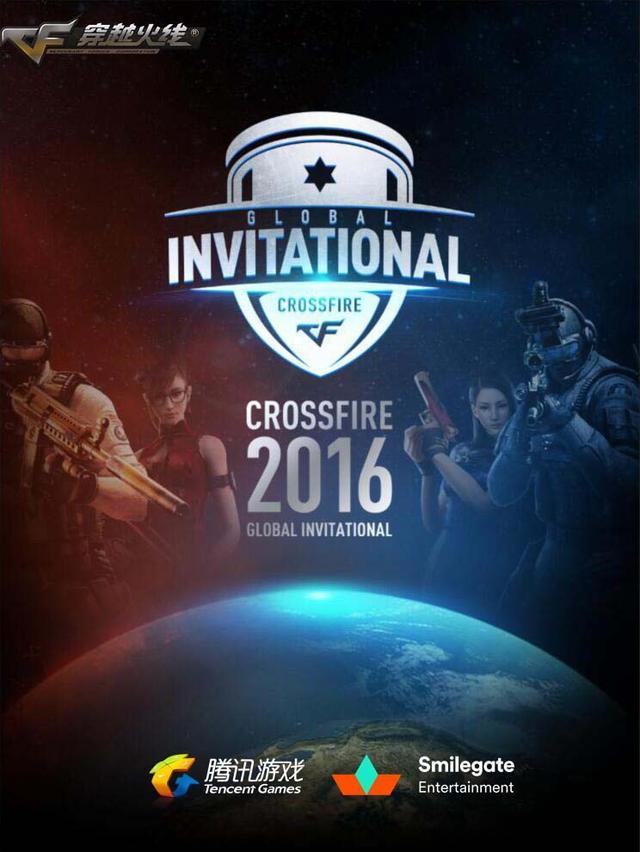 2016《穿越火线》国际邀请赛开赛在即 精彩抢先看