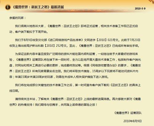 网易发布公告:巫妖王之怒即将正式运营