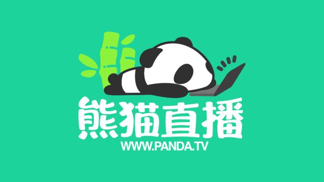 陈赫明日现身熊猫直播,看草莓、鸡哥如何怼赫赫战队!