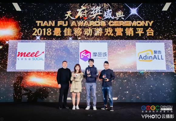 摩邑诚获天府奖2018年度最佳移动游戏营销平台