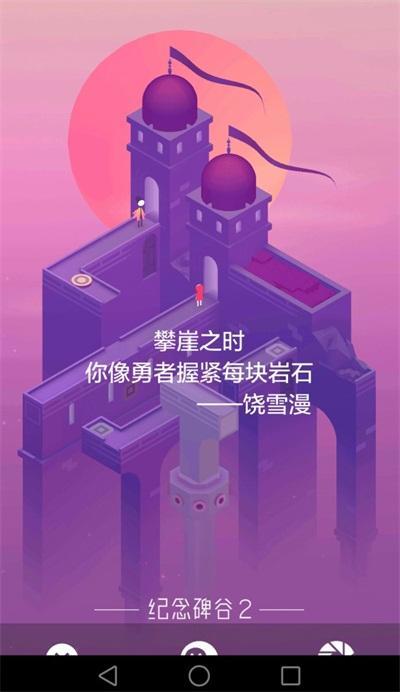 《纪念碑谷2》安卓版今日正式上线,蔡康永饶雪漫倾助演绎中文版本