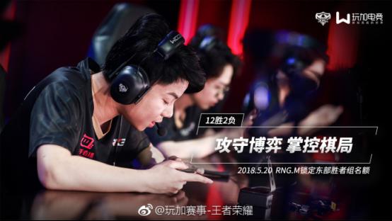 KPL5.20日综述:XQ、RNGM锁定胜者组!eStar季后赛明朗