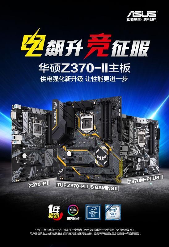 Z370-II主板领衔 华硕电竞主板助你竞力势放
