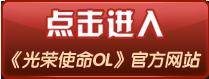《光荣使命OL》官方网站