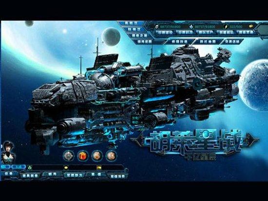 军事内政齐升级 打造胡莱星战最强母舰