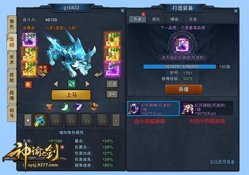 野蛮吞噬 神谕之剑提升战力再出新玩法