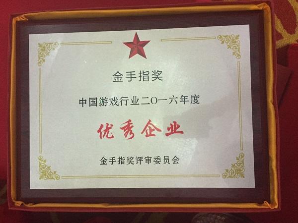 51wan 荣获2016年度金手指奖三项大奖